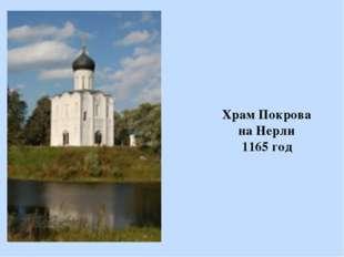 Храм Покрова на Нерли 1165 год