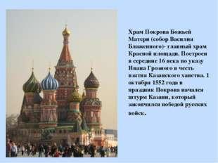 Храм Покрова Божьей Матери (собор Василия Блаженного)- главный храм Красной п