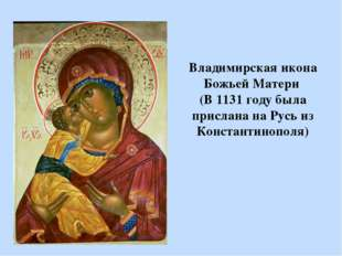 Владимирская икона Божьей Матери (В 1131 году была прислана на Русь из Конста