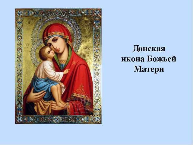 Донская икона Божьей Матери