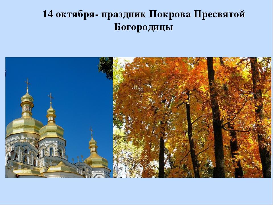 14 октября- праздник Покрова Пресвятой Богородицы