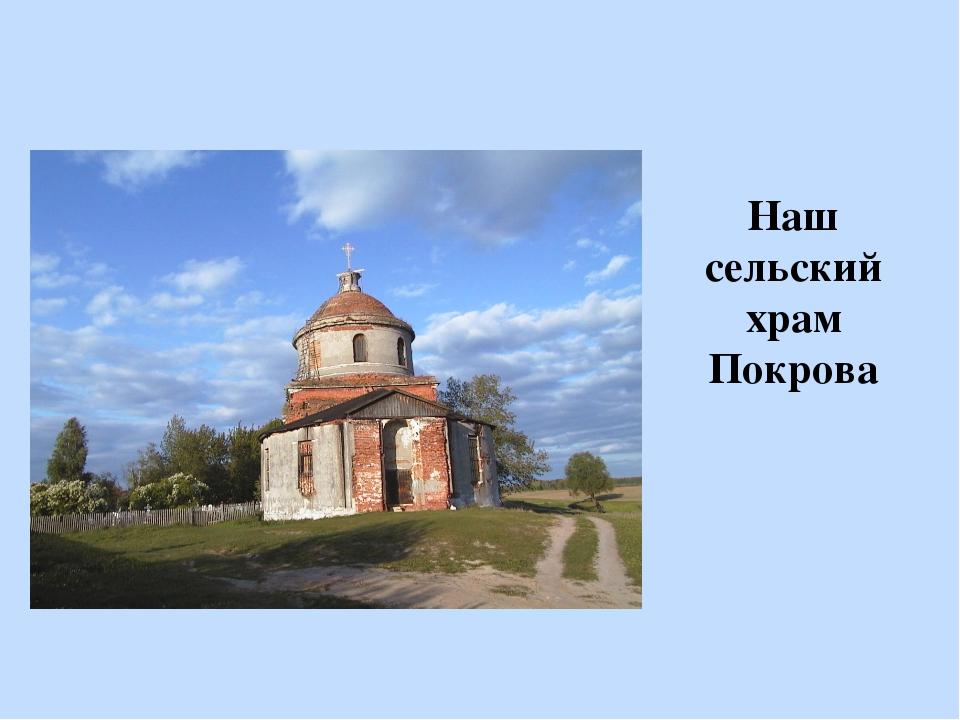 Наш сельский храм Покрова