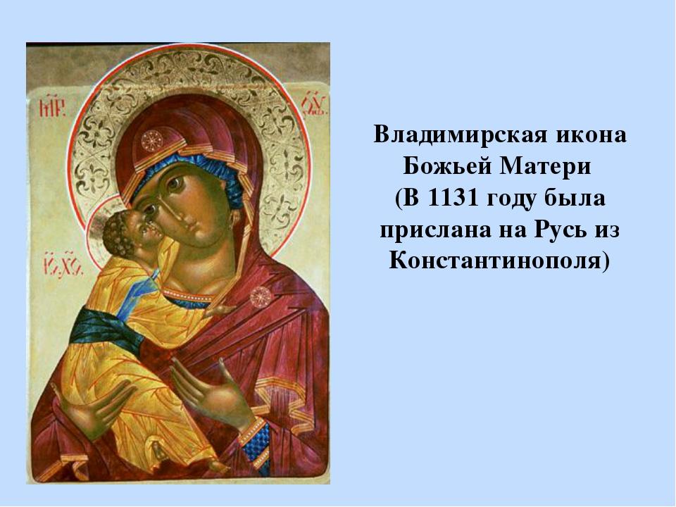 Владимирская икона Божьей Матери (В 1131 году была прислана на Русь из Конста...