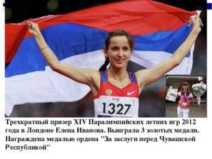 Трехкратный призер XIV Паралимпийских летних игр 2012 года в Лондоне Елена Ив