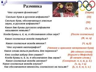 Что изучает фонетика? Сколько букв в русском алфавите? Сколько букв, обознача