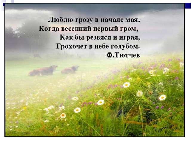 Люблю грозу в начале мая, Когда весенний первый гром, Как бы резвяся и играя,...