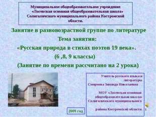 Муниципальное общеобразовательное учреждение «Лосевская основная общеобразова