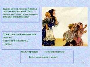 Важное место в поэзии Плещеева заняли стихи для детей. Поэт хорошо знал детс