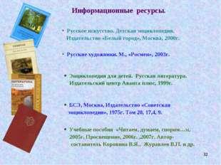 Информационные ресурсы. Русское искусство. Детская энциклопедия. Издательств
