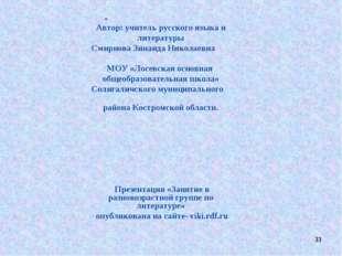 . * Автор: учитель русского языка и литературы Смирнова Зинаида Николаевна МО