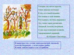 Я нарисовал лес, «точно терем расписной, лиловый, золотой, багряный…» и посл