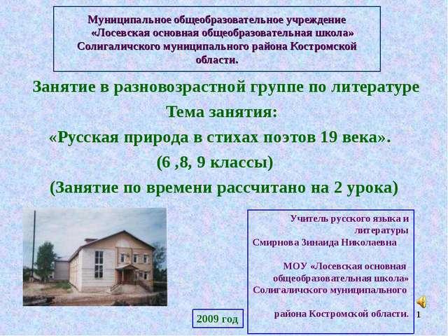 Муниципальное общеобразовательное учреждение «Лосевская основная общеобразова...