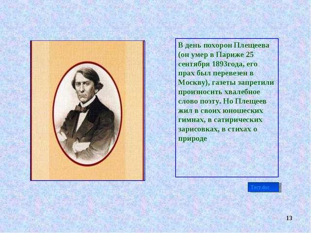 В день похорон Плещеева (он умер в Париже 25 сентября 1893года, его прах был...