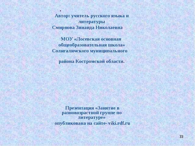 . * Автор: учитель русского языка и литературы Смирнова Зинаида Николаевна МО...