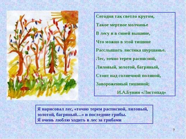 Я нарисовал лес, «точно терем расписной, лиловый, золотой, багряный…» и посл...