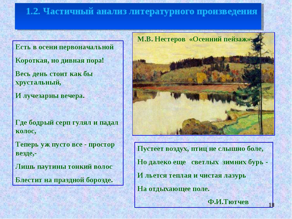 1.2. Частичный анализ литературного произведения Есть в осени первоначальной...