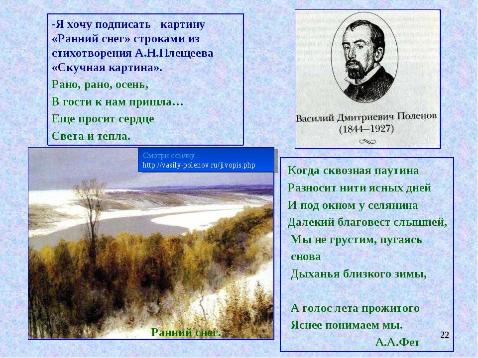 -Я хочу подписать картину «Ранний снег» строками из стихотворения А.Н.Плещеев...