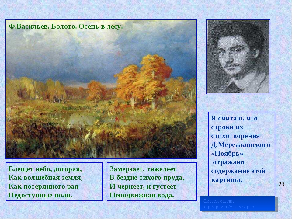 Ф.Васильев. Болото. Осень в лесу. Я считаю, что строки из стихотворения Д.Мер...
