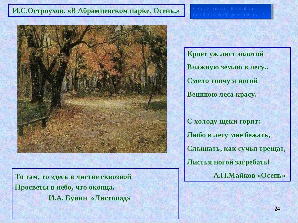 И.С.Остроухов. «В Абрамцевском парке. Осень.» То там, то здесь в листве скво...