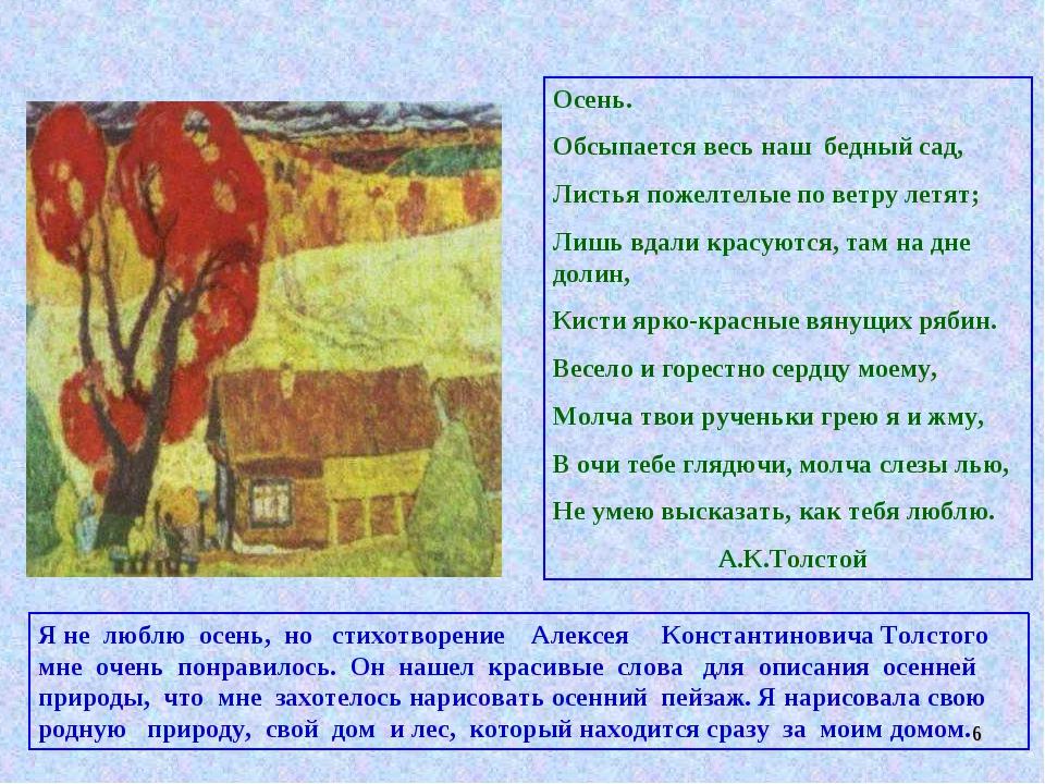 Я не люблю осень, но стихотворение Алексея Константиновича Толстого мне очен...