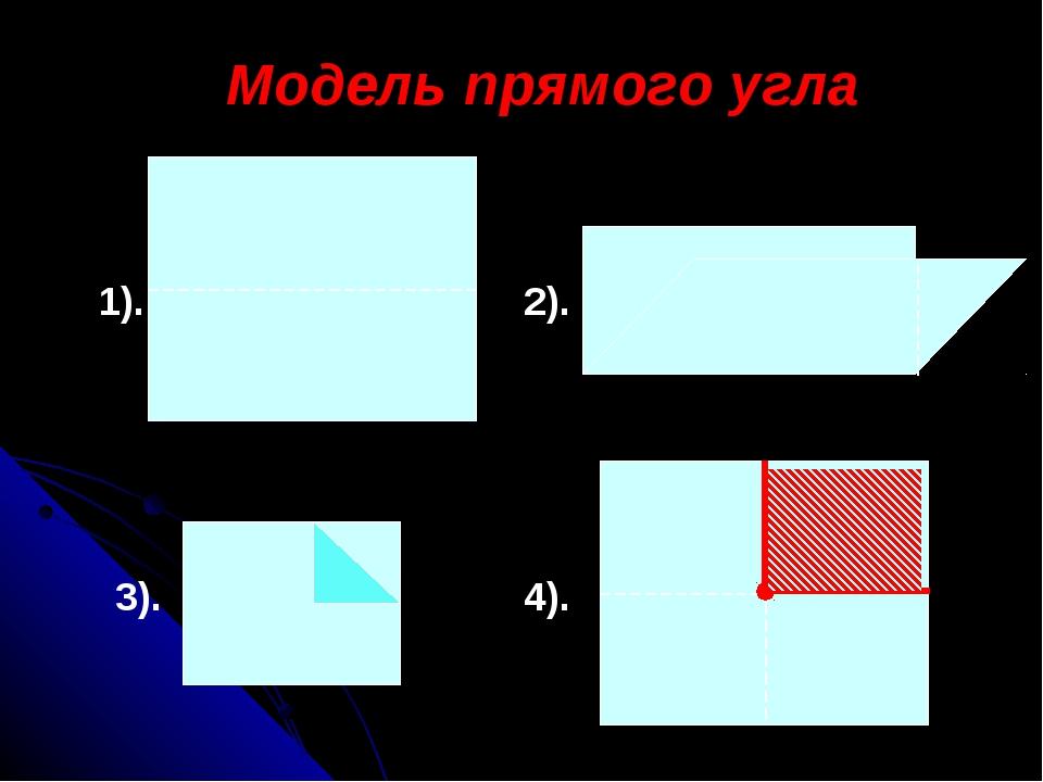 2). 3). 1). 4). Модель прямого угла
