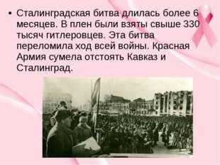 Сталинградская битва длилась более 6 месяцев. В плен были взяты свыше 330 тыс