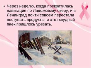 Через неделю, когда прекратилась навигация по Ладожскому озеру, и в Ленинград