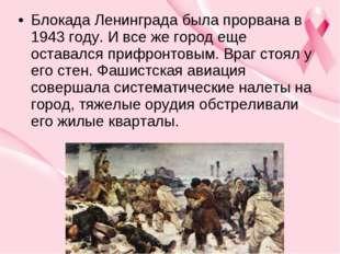 Блокада Ленинграда была прорвана в 1943 году. И все же город еще оставался пр