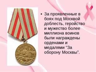 За проявленные в боях под Москвой доблесть, геройство и мужество более миллио