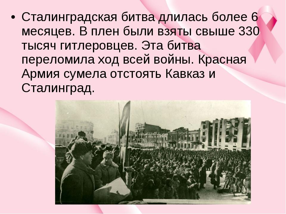 Сталинградская битва длилась более 6 месяцев. В плен были взяты свыше 330 тыс...