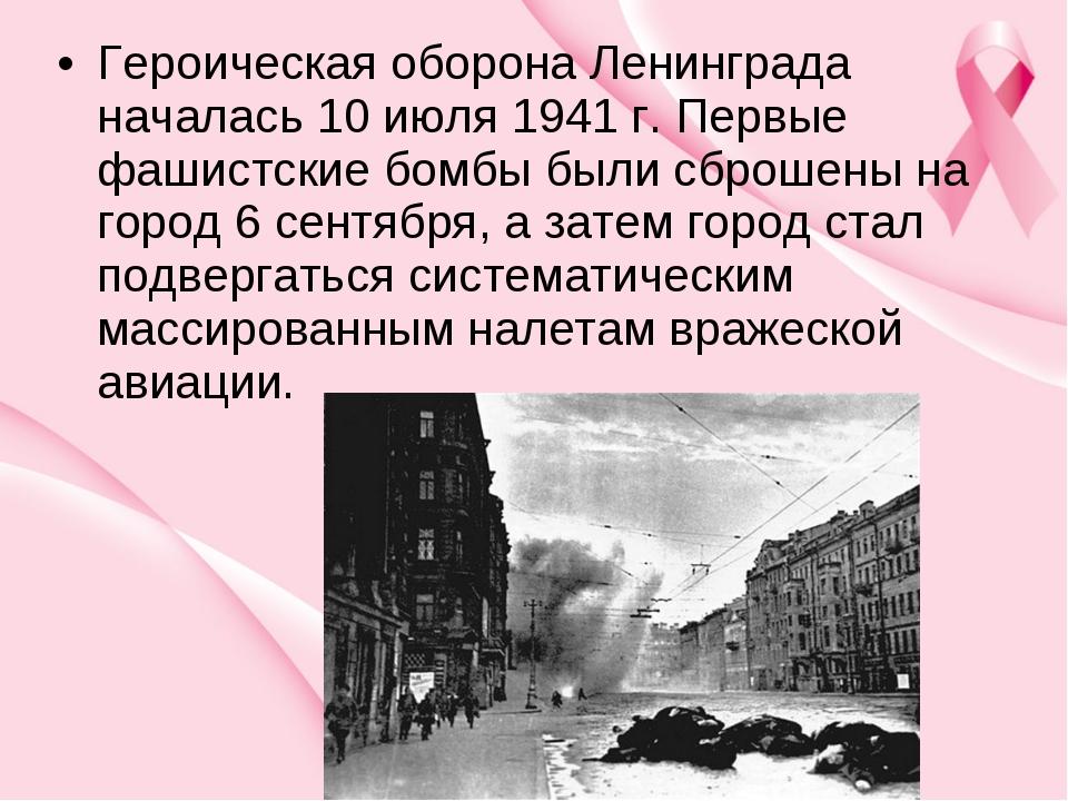 Героическая оборона Ленинграда началась 10 июля 1941 г. Первые фашистские бом...