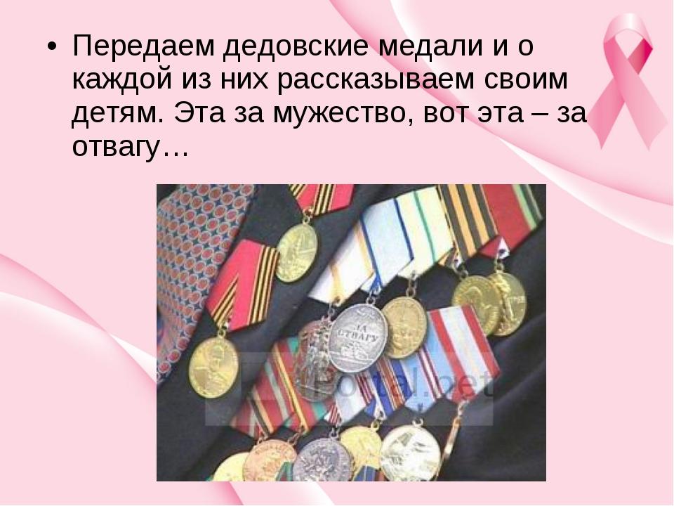 Передаем дедовские медали и о каждой из них рассказываем своим детям. Эта за...