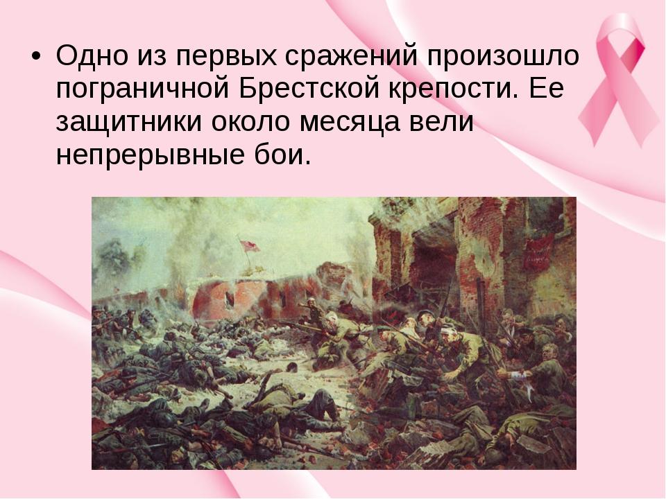 Одно из первых сражений произошло пограничной Брестской крепости. Ее защитник...