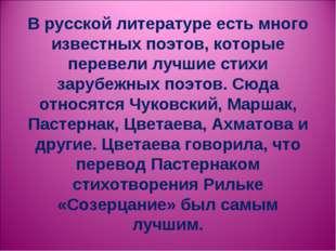 В русской литературе есть много известных поэтов, которые перевели лучшие ст