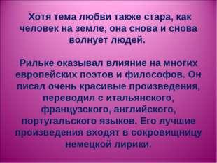 Хотя тема любви также стара, как человек на земле, она снова и снова волну