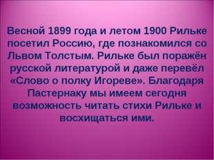 Весной 1899 года и летом 1900 Рильке посетил Россию, где познакомился со Льво