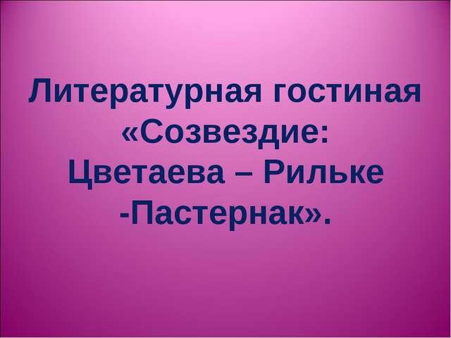 Литературная гостиная «Созвездие: Цветаева – Рильке -Пастернак».