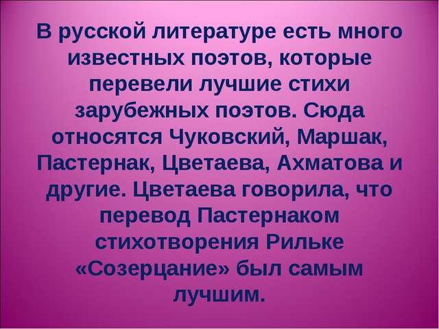 В русской литературе есть много известных поэтов, которые перевели лучшие ст...