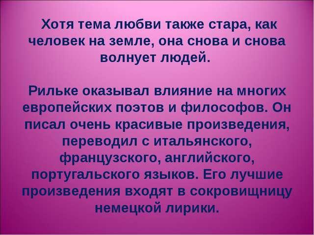 Хотя тема любви также стара, как человек на земле, она снова и снова волну...