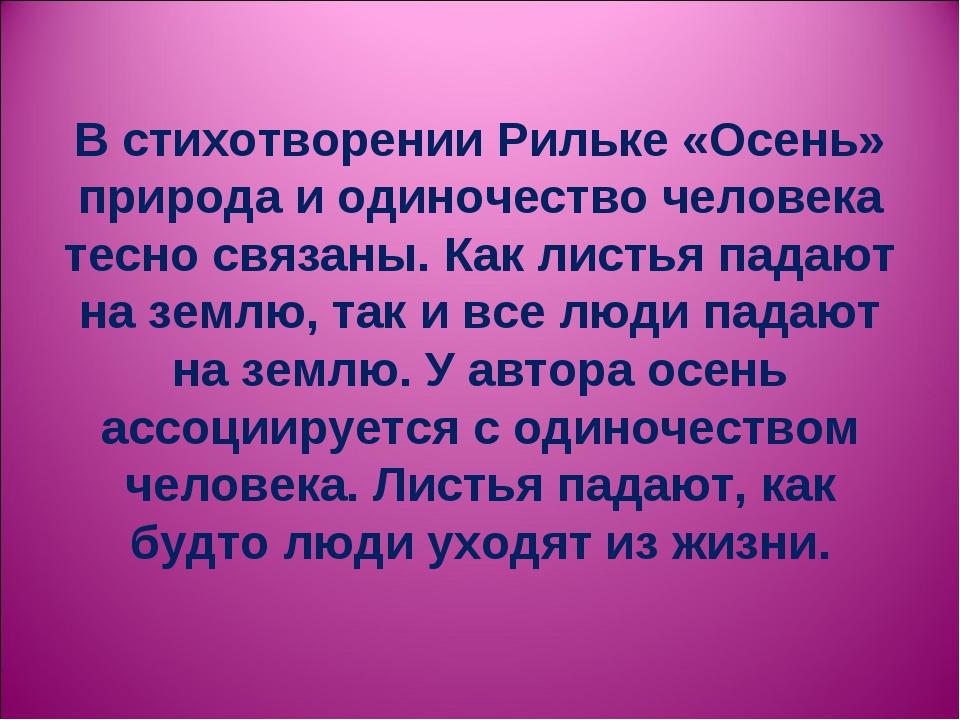 В стихотворении Рильке «Осень» природа и одиночество человека тесно связаны....