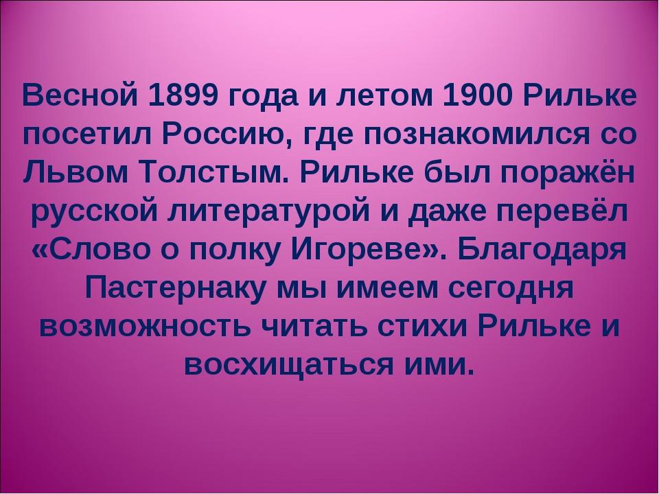 Весной 1899 года и летом 1900 Рильке посетил Россию, где познакомился со Льво...