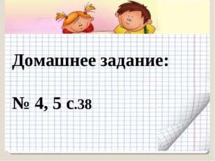 Домашнее задание: № 4, 5 с.38