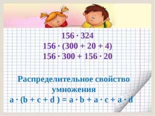 Распределительное свойство умножения а ∙ (b + с + d ) = а ∙ b + a ∙ с + a ∙ d