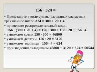 156 ∙ 324 = Представьте в виде суммы разрядных слагаемых трёхзначное число 32