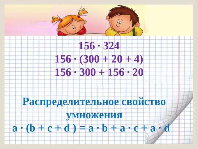 Распределительное свойство умножения а ∙ (b + с + d ) = а ∙ b + a ∙ с + a ∙ d...