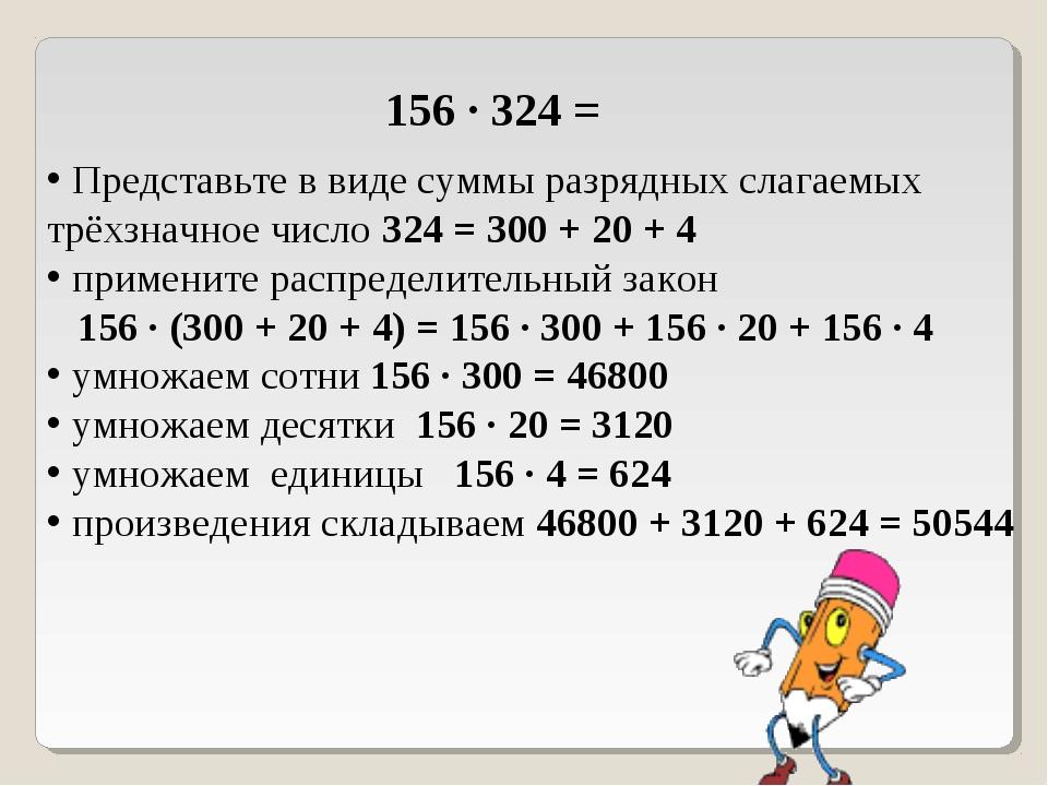 156 ∙ 324 = Представьте в виде суммы разрядных слагаемых трёхзначное число 32...