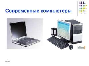 Современные компьютеры *