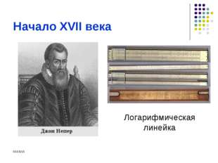 Начало XVII века Логарифмическая линейка *
