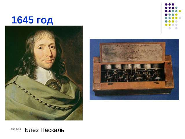 1645 год Блез Паскаль *