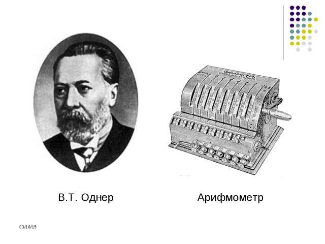 В.Т. Однер Арифмометр *